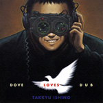 DOVE LOVES DUB - 石野卓球
