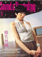 Sound & Recording Magazine(2007年3月号)