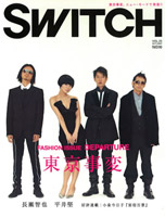 SWITCH vol.25 No.10 東京事変[DEPARTURE]
