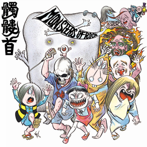 MONSTERS OF ROCK - 髑髏首